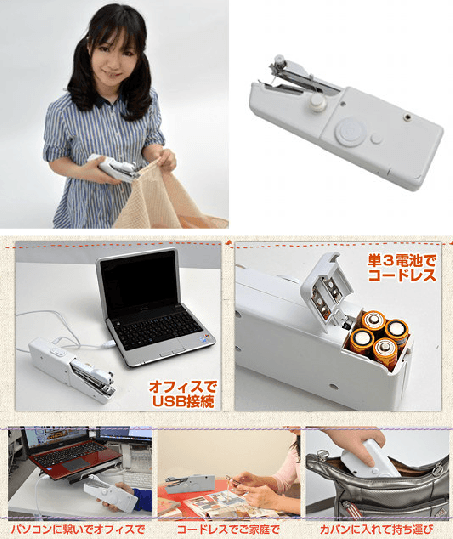 sewing portable usb